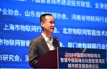 會議專題丨2019中國國際物聯網與智慧中國高峰論壇暨智慧灣區城市群發展高峰論壇